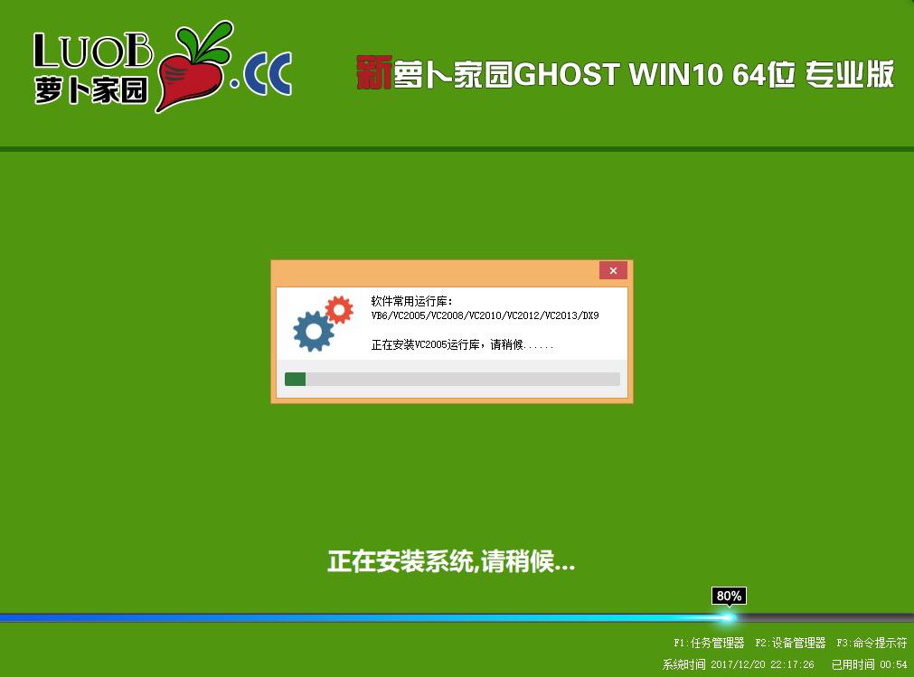 萝卜家园Ghost win10 2004专业版
