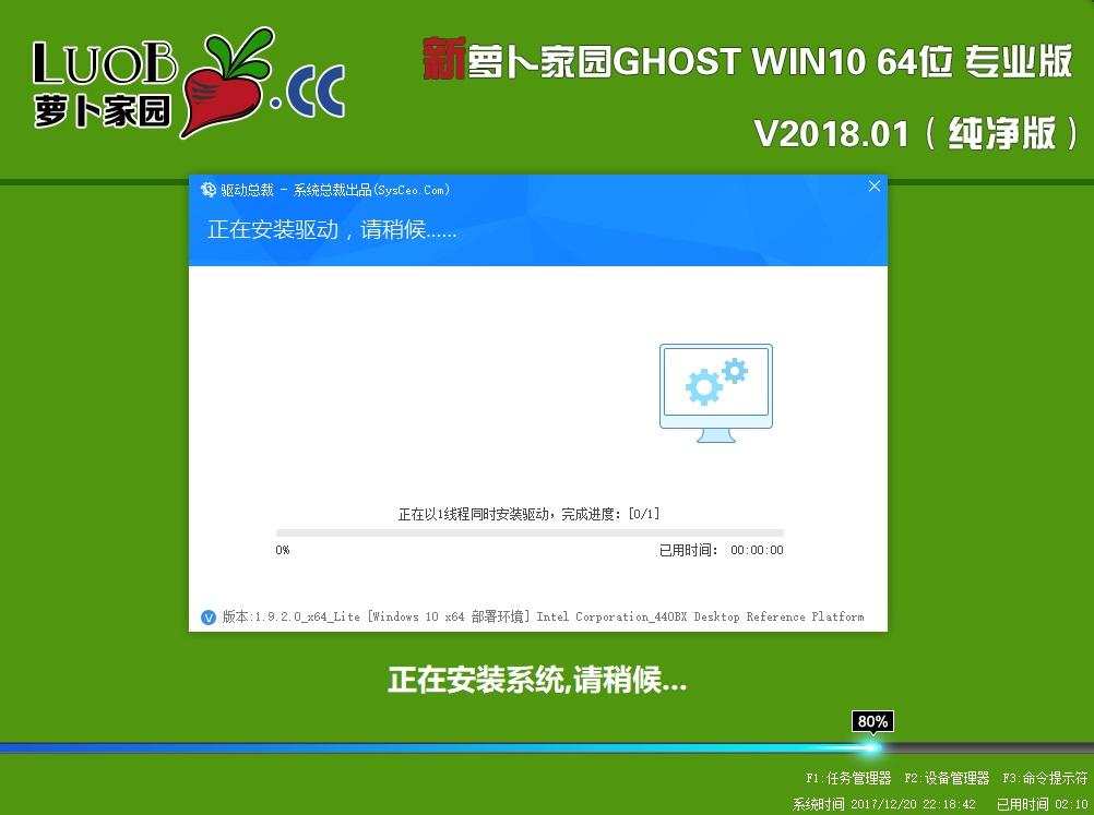 萝卜家园Ghost win10 2004专业版 64位系统下载